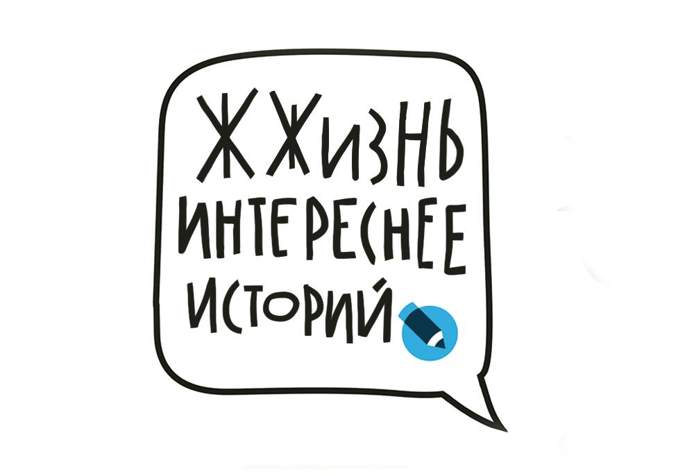 ЖЖизнь интереснее историй, слоган Живого Журнала.