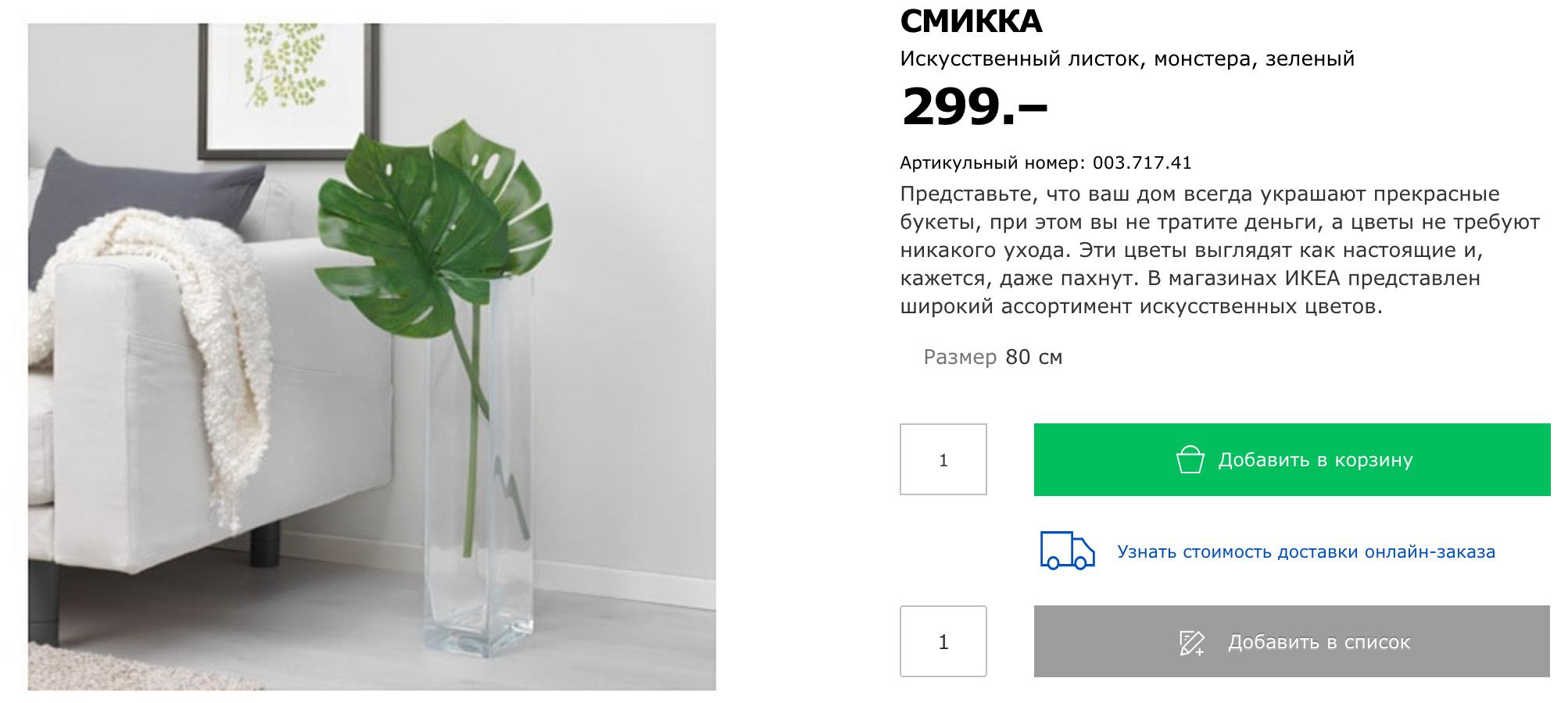 Скриншот сайта Ikea.ru