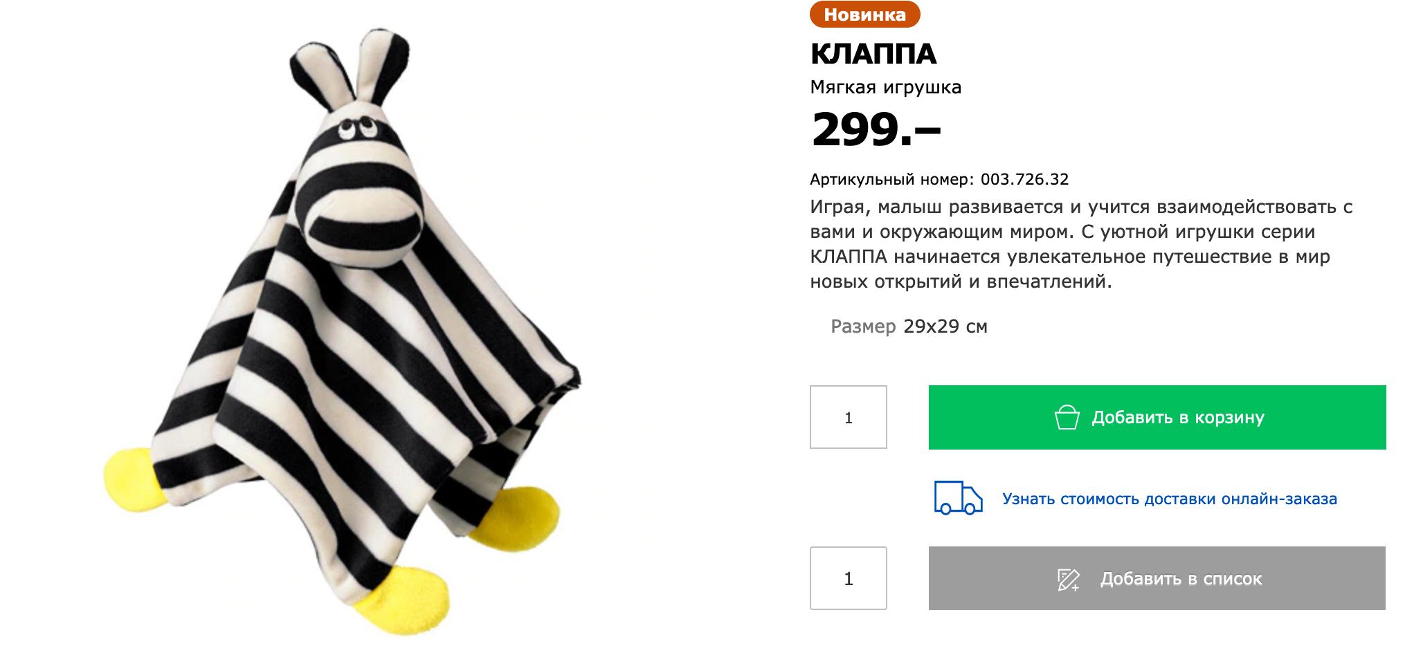 Зебра Клаппа, Икея, скриншот с сайта