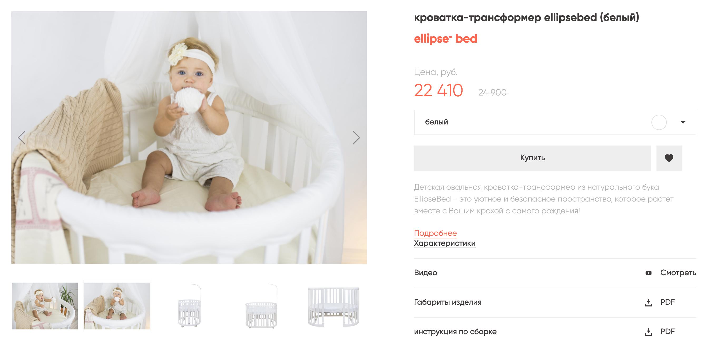 Скриншот с сайта ellipsefurniture.ru