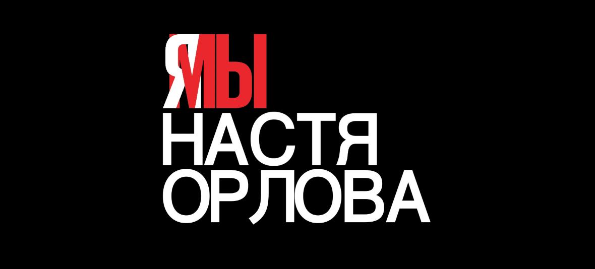 #ямынастяорлова