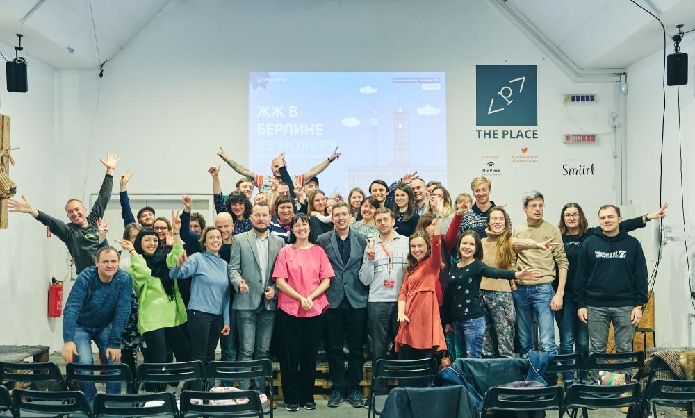 Встреча Живого Журнала с блогерами в Берлине
