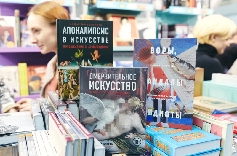 Книги Софьи Багдасаровой на стенде издательства «Бомбора»