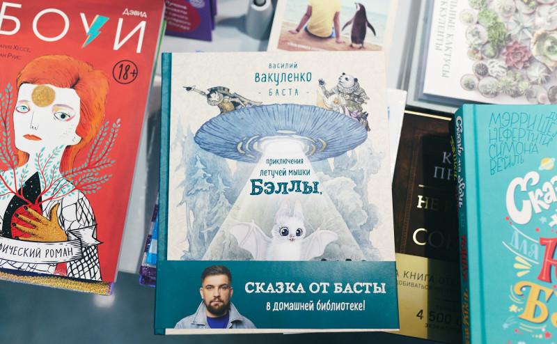 Сказки от Басты, стенд издательства «Бомбора» на книжной ярмарке