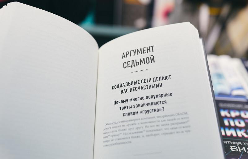 Фрагмент книги «10 аргументов удалить все свои аккаунты в социальных сетях»