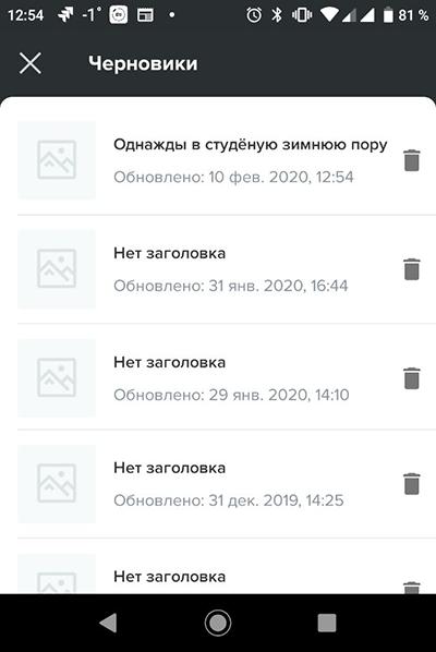 Черновики в новом приложении ЖЖ под Android