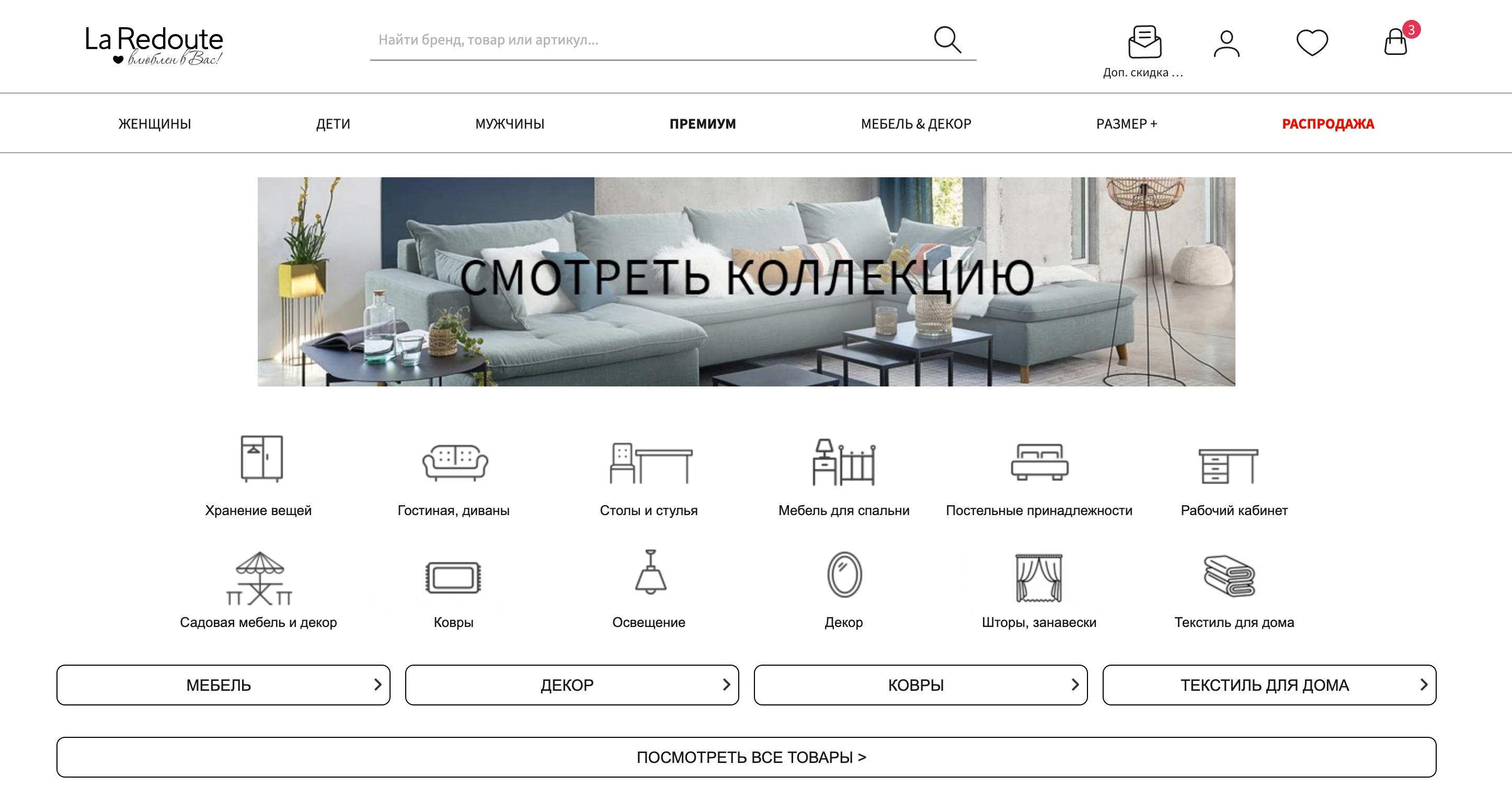 Скриншот с сайта laredoute.ru