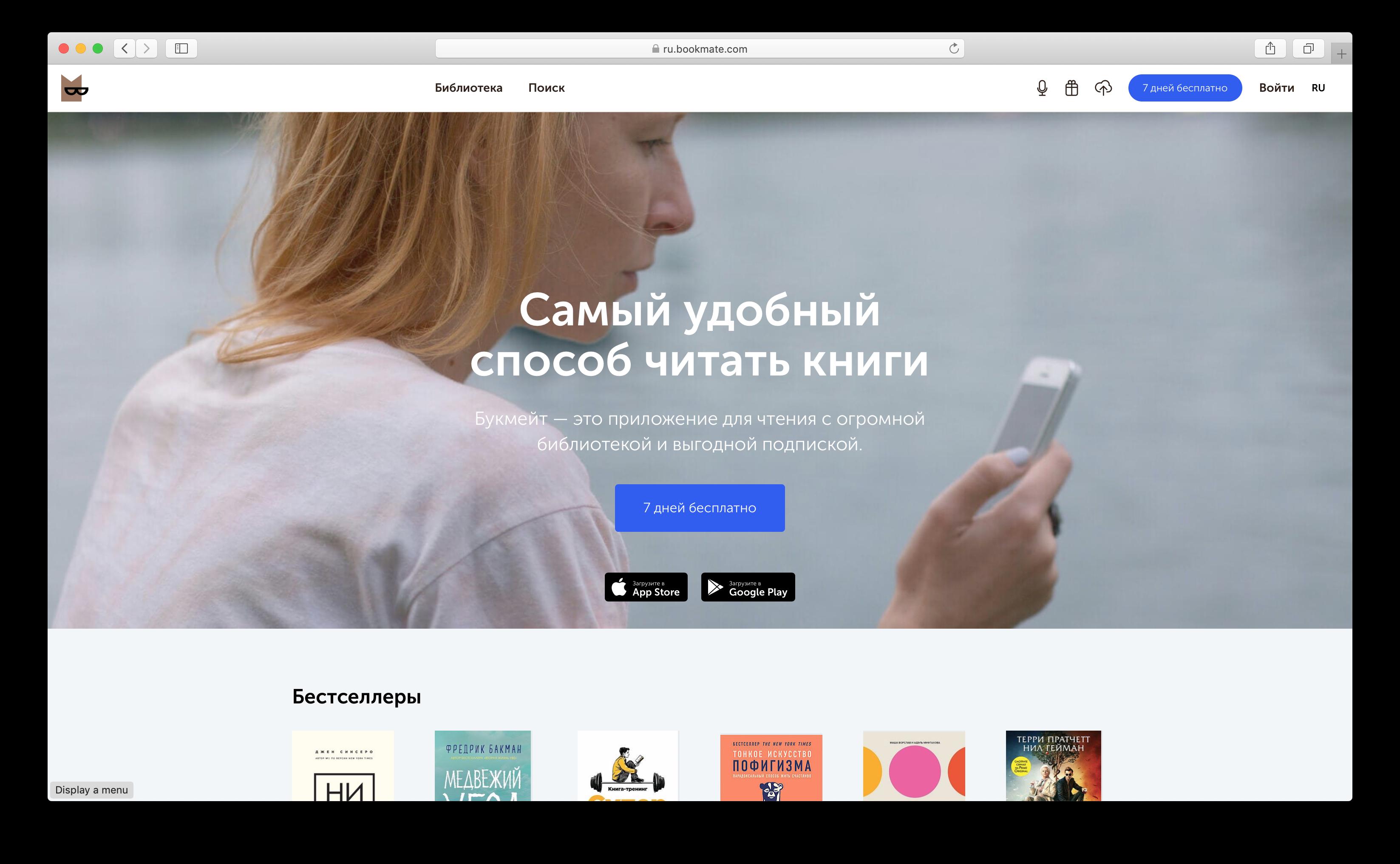 Скриншот с сервиса Bookmate