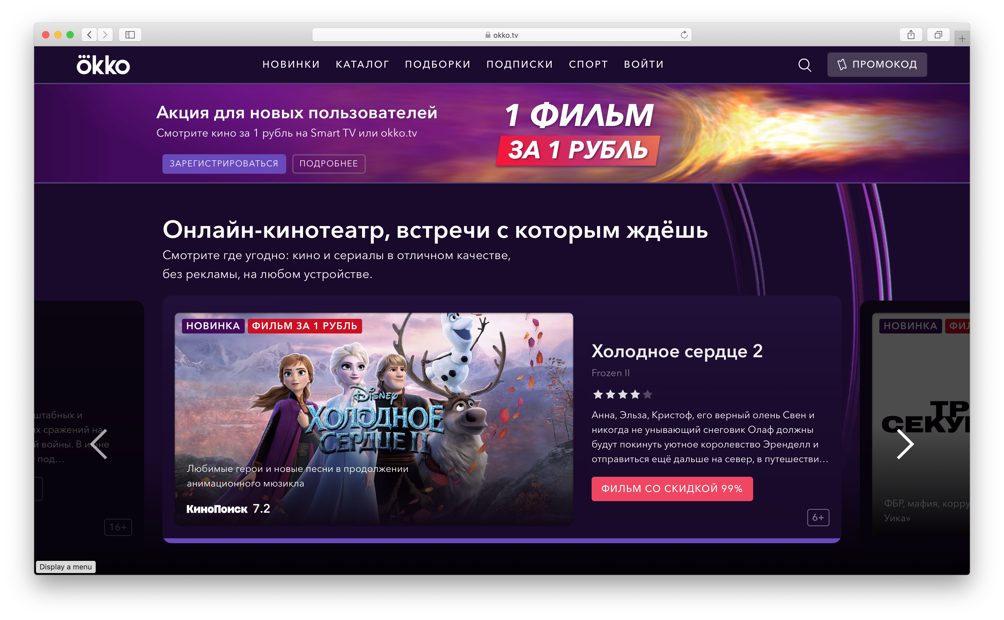 Скриншот сервиса Оkko