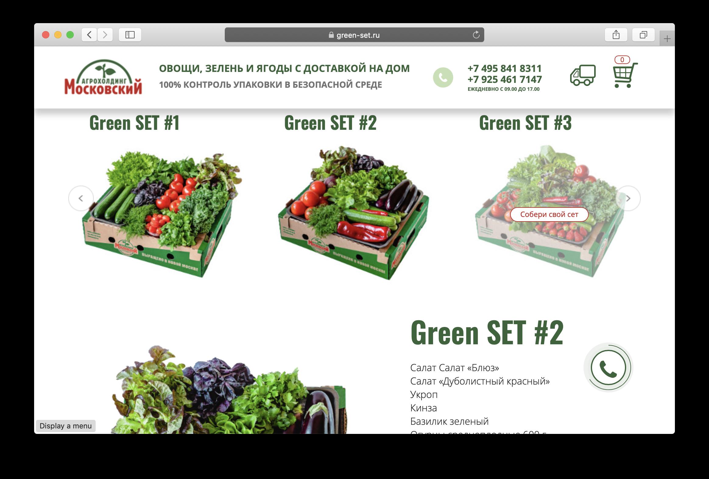 Скриншот с сайта https://green-set.ru/