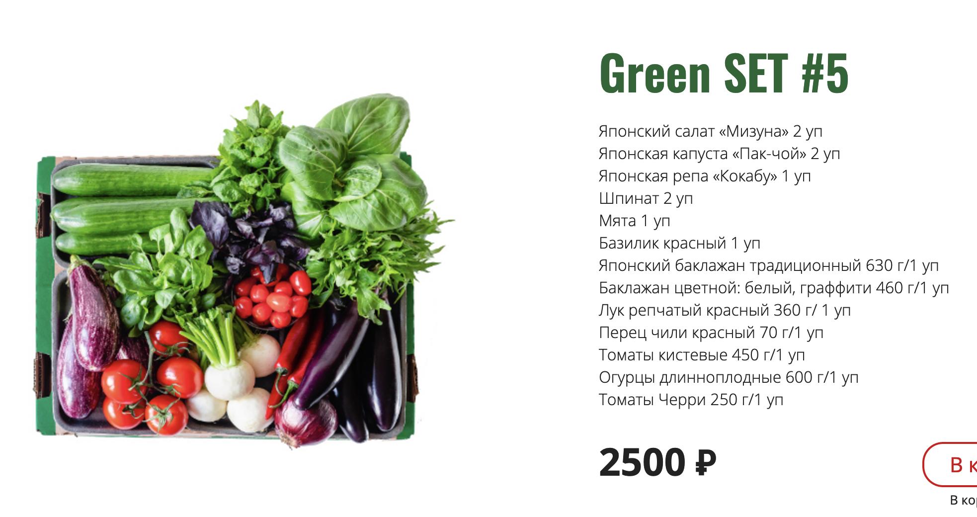 https://green-set.ru/
