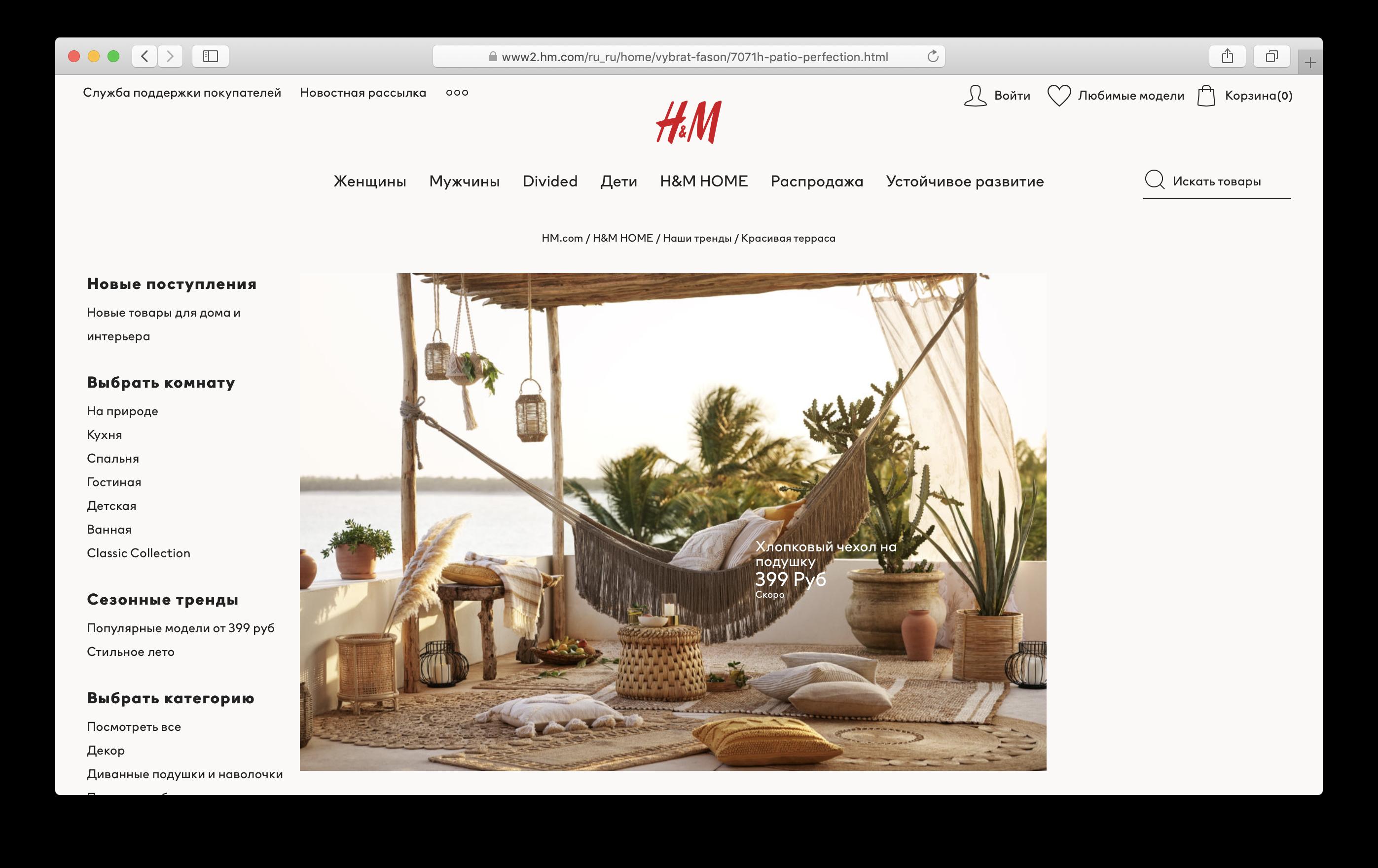 Скриншот с сайта H&M Home