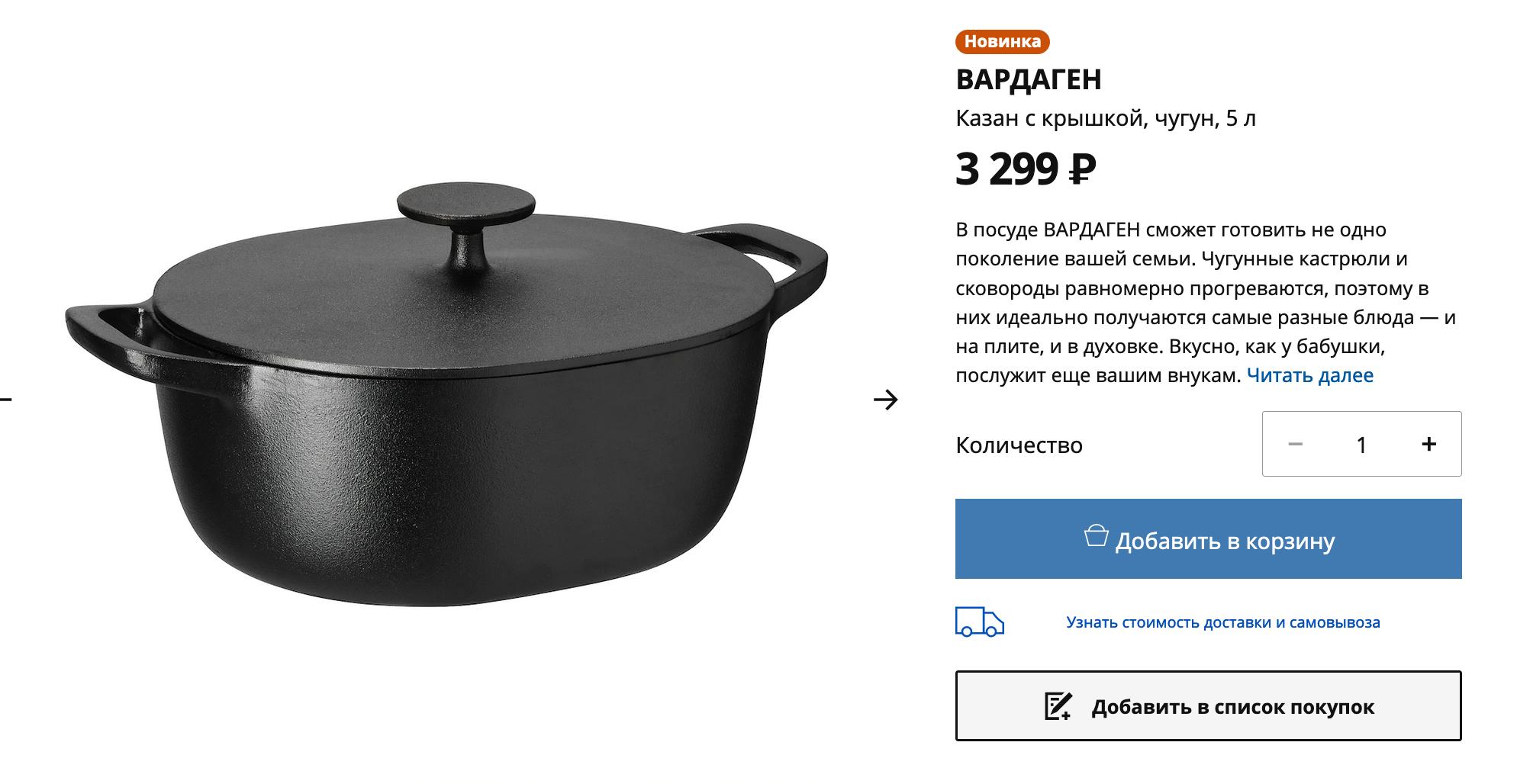 Скриншот с сайта ikea.ru