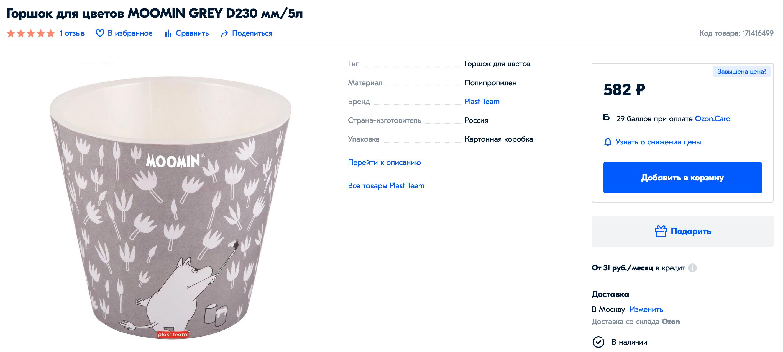 Скриншот с сайта ozon.ru