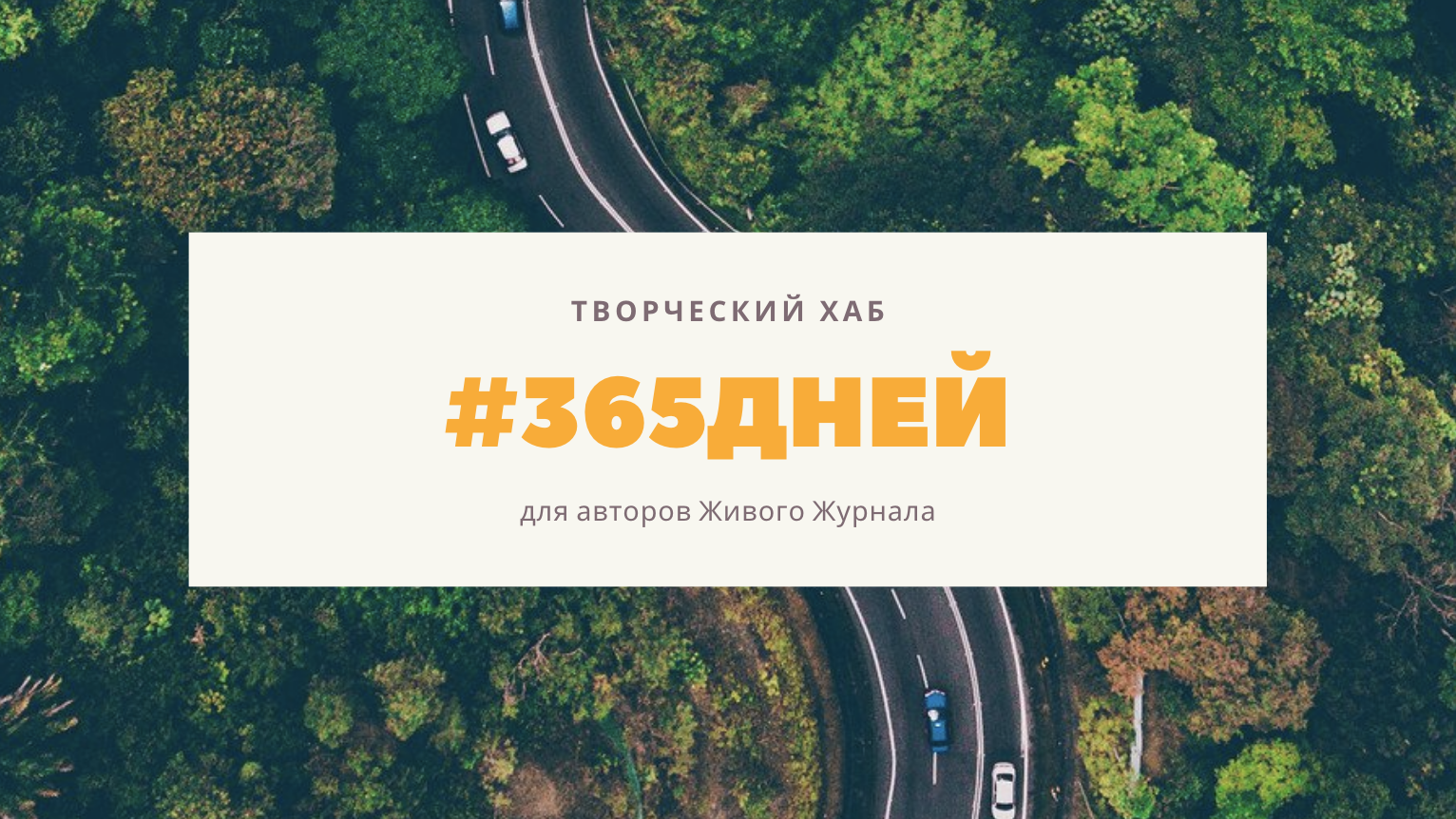 #365дней — творческий хаб для авторов Живого Журнала
