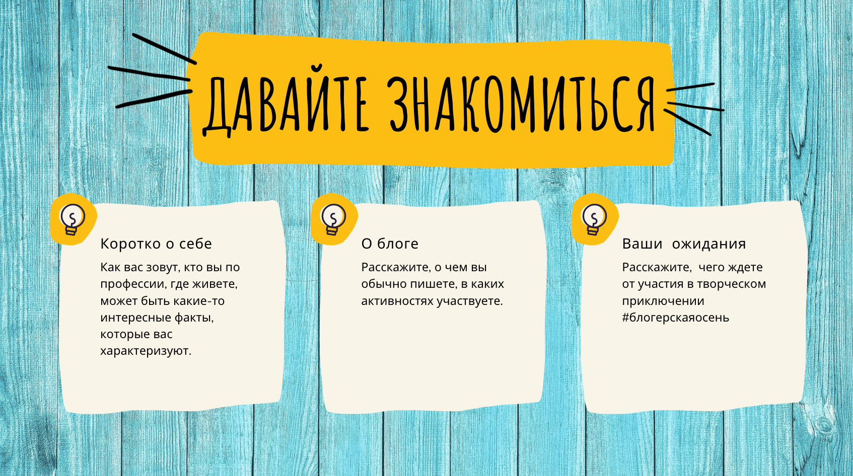 Как представиться в марафоне #блогерскаясень