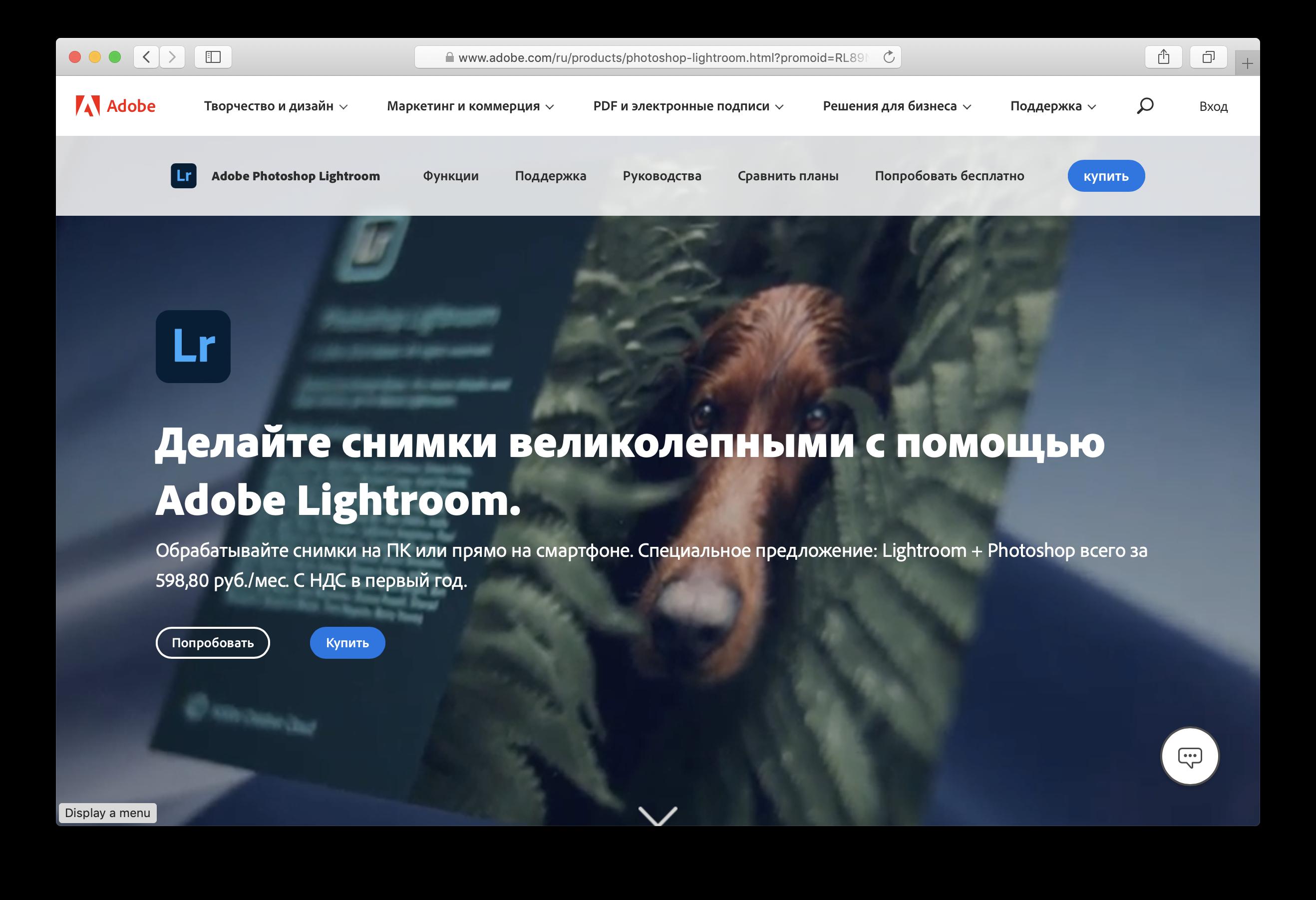 Скриншот с сайта Adobe