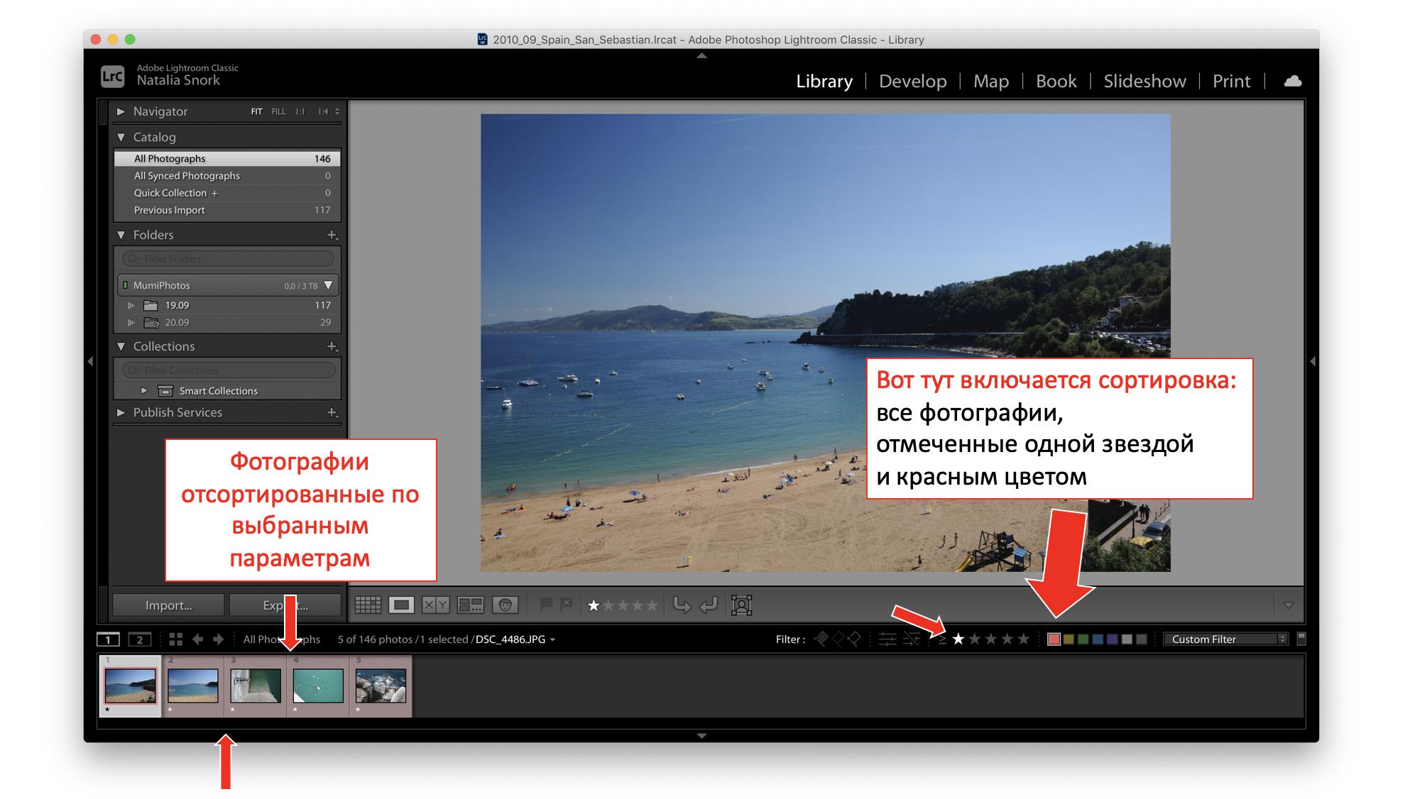 Adobe Lightroom, сортировка отсмотренных фотографий