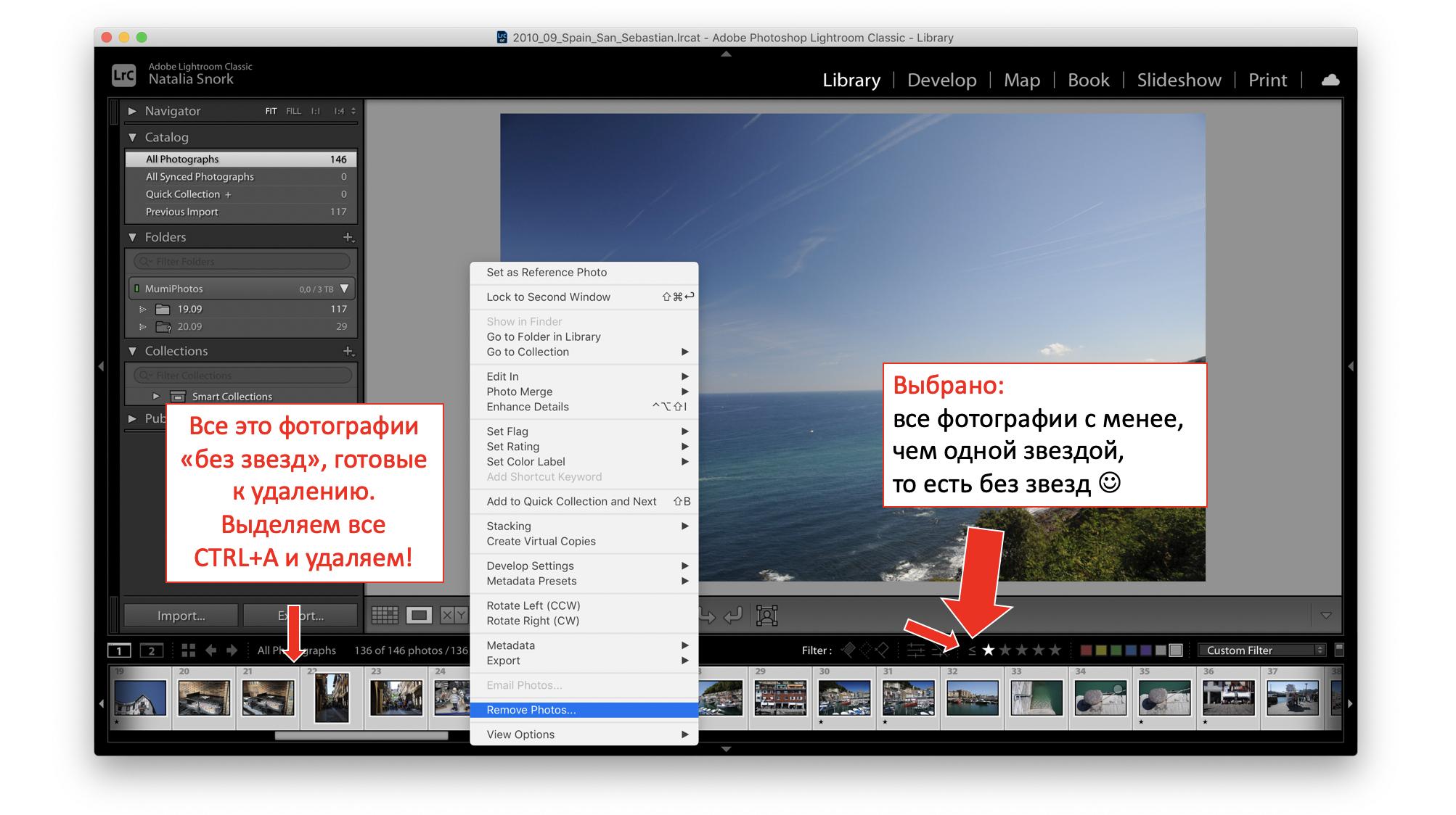 Adobe Lightroom удаление файлов без «звезд»