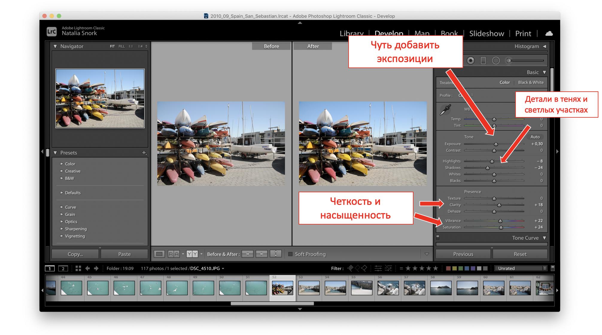 Это опять LightRoom. Справа фото до обработки, слева — я добавила четкости, яркости и «проявила» небо