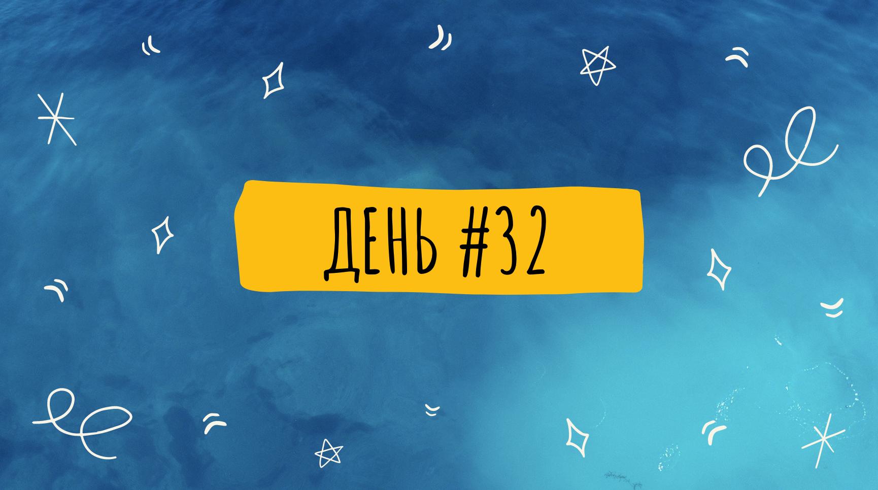 День #32