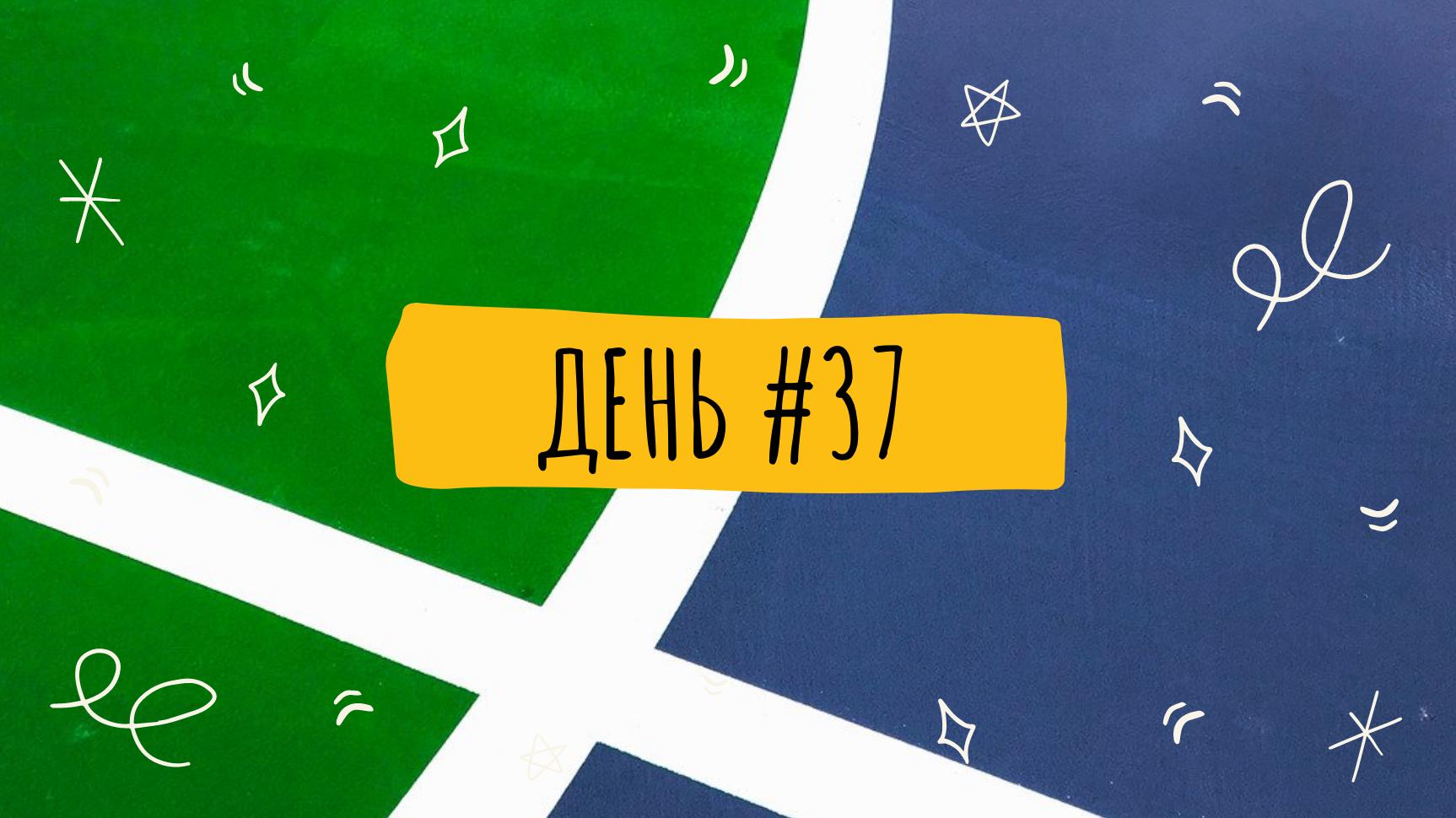 День #37