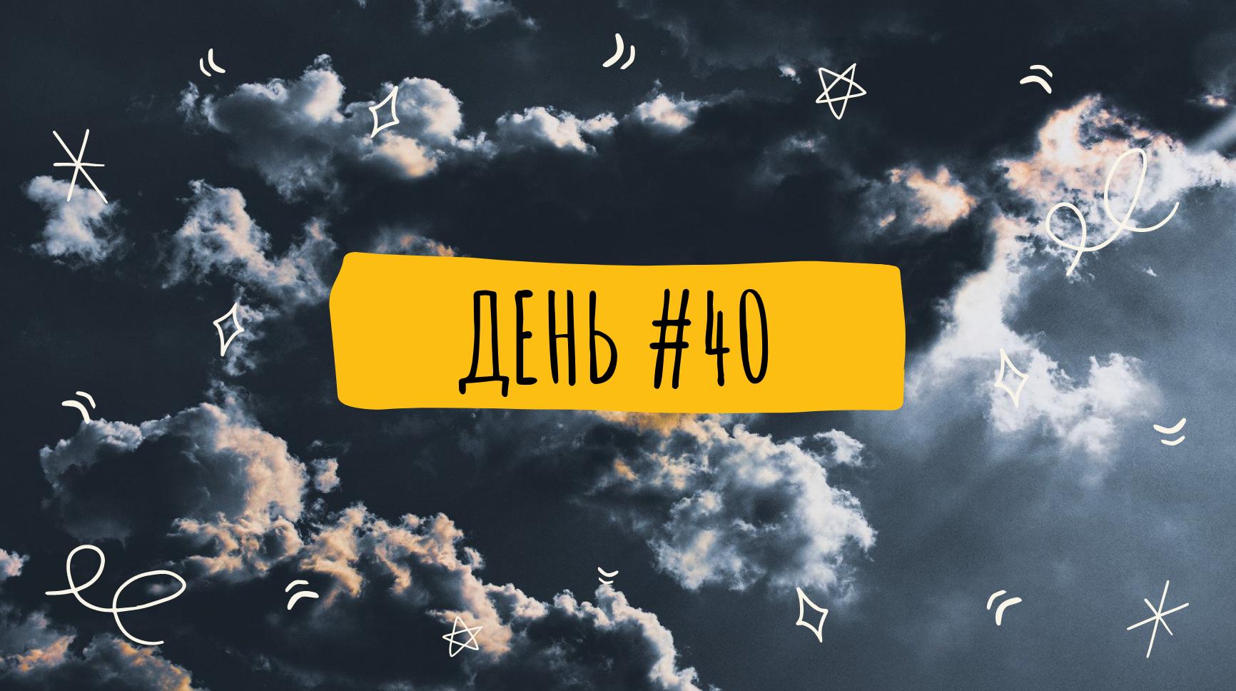 День #40