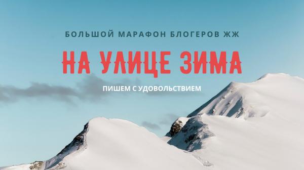 Большой зимний творческий марафон блогеров ЖЖ #НАУЛИЦЕЗИМА набирает участников