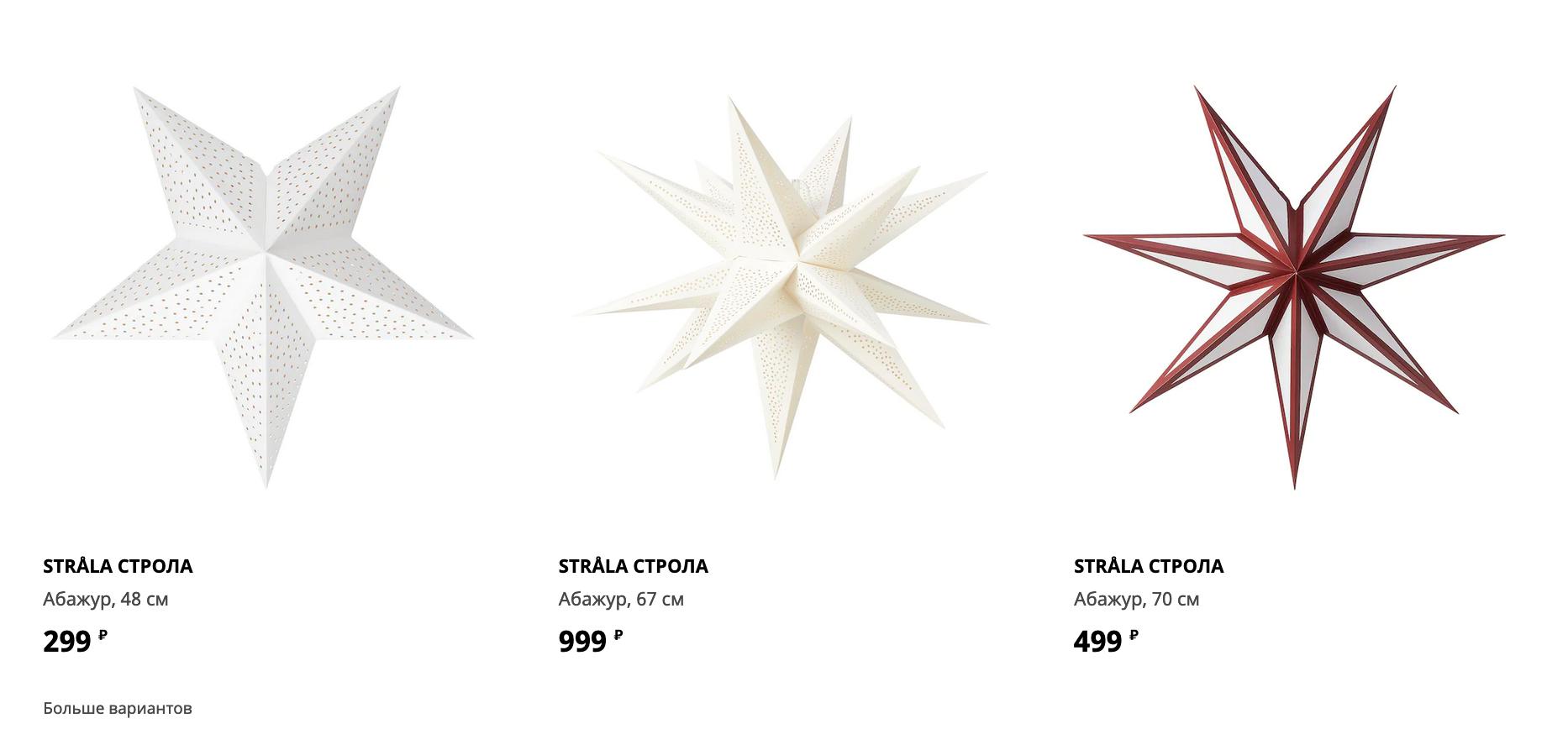 Скриншот с сайта IKEA.ru, звезды абажуры СТРОЛА