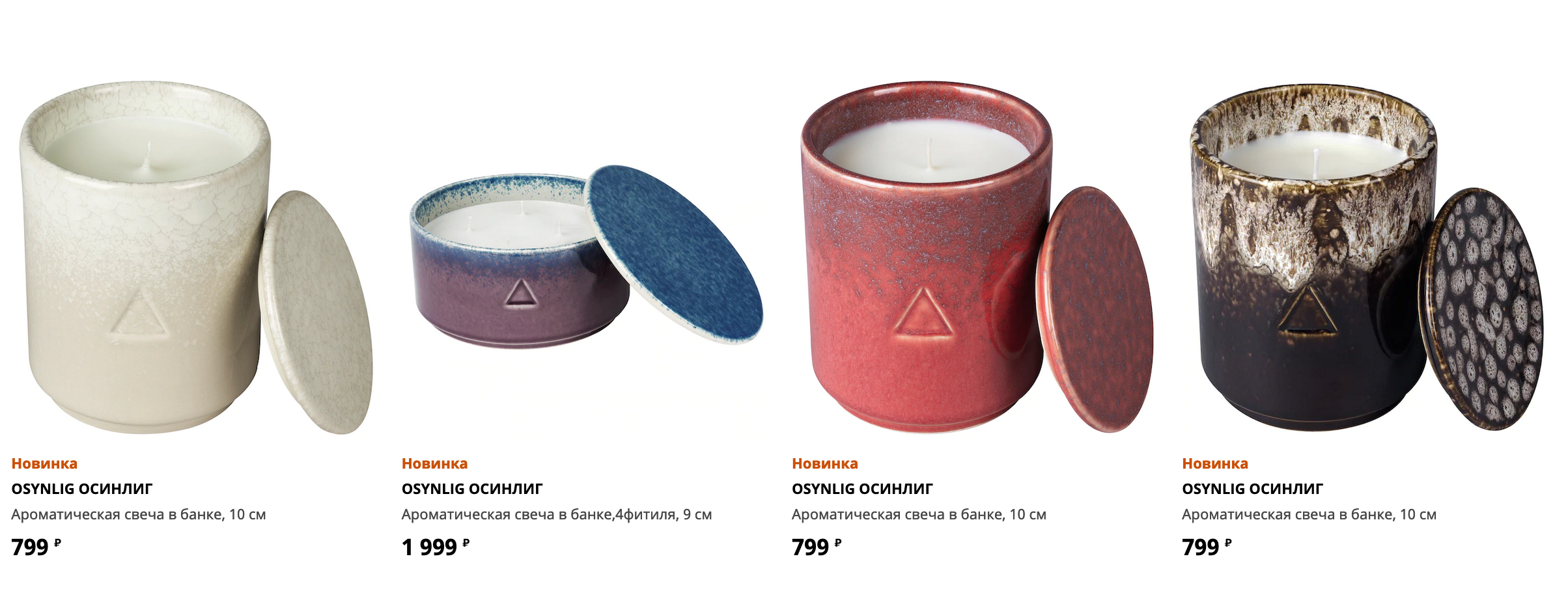 Ароматические свечи ОСИНЛИГ, скриншот с сайта IKEA.ru