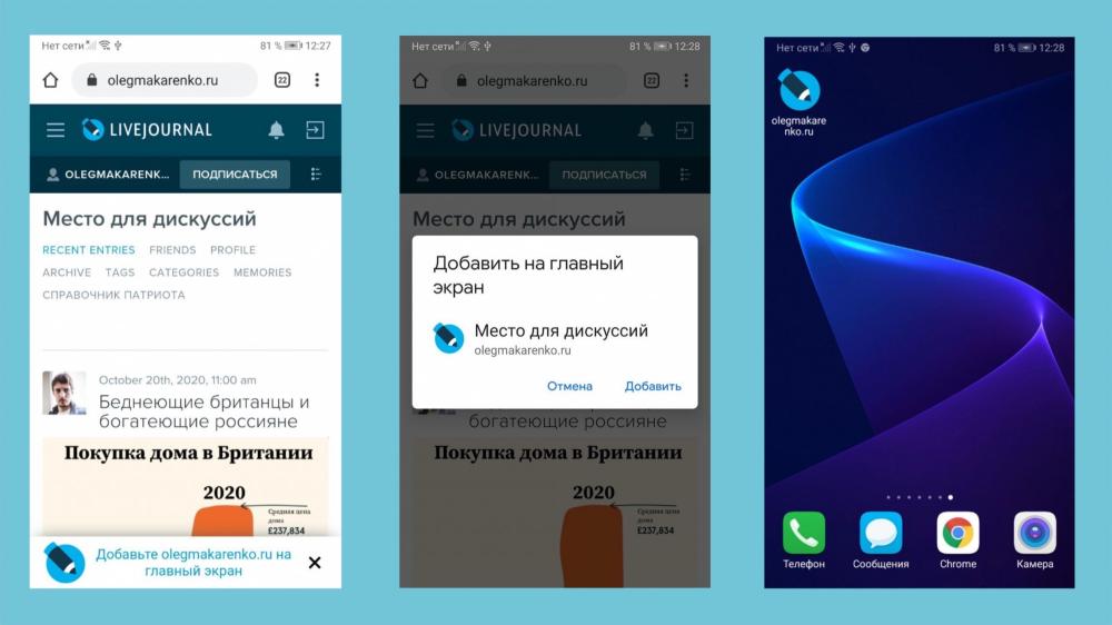 PWA-приложение для блога olegmakarenko.ru