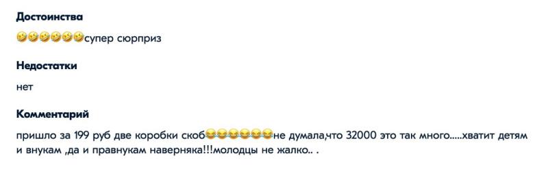 Пример восторженного комментария с Озон.ру