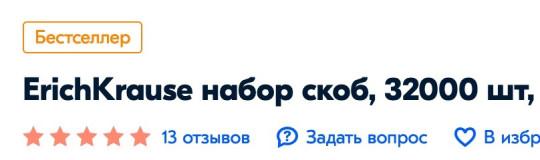 Скриншот с Озон.ру