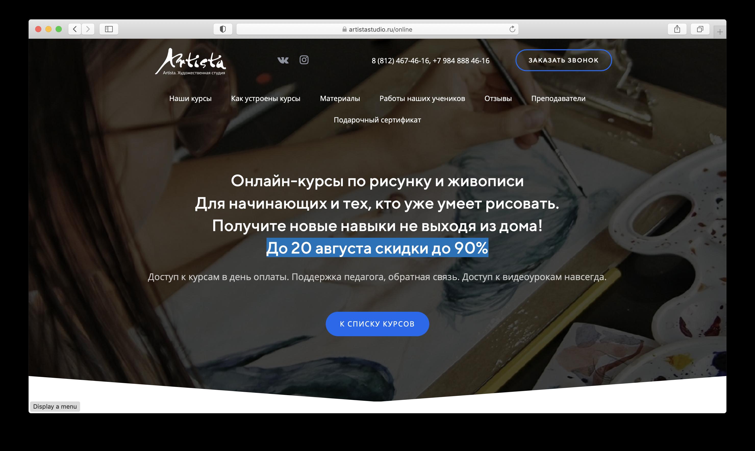 Сайт креативного пространства Artista