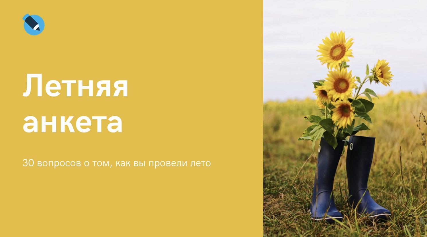 #летняяанкета