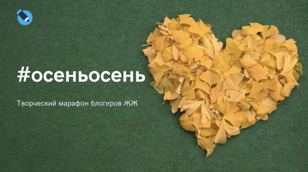 Приглашаю блогеров в осенний творческий марафон #осеньосень