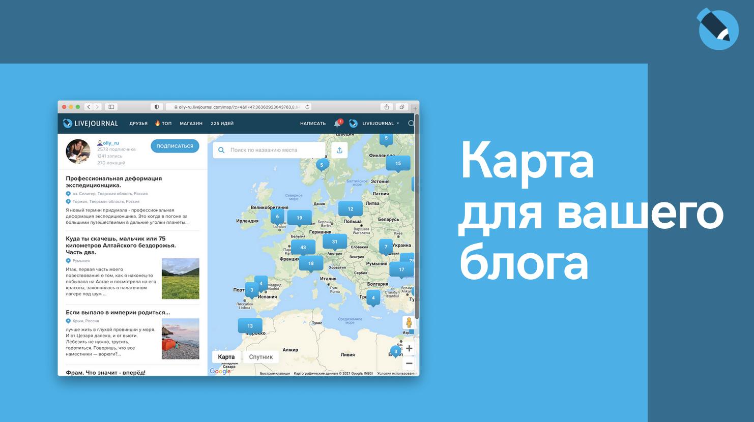 Карты путешествий для блогеров ЖЖ