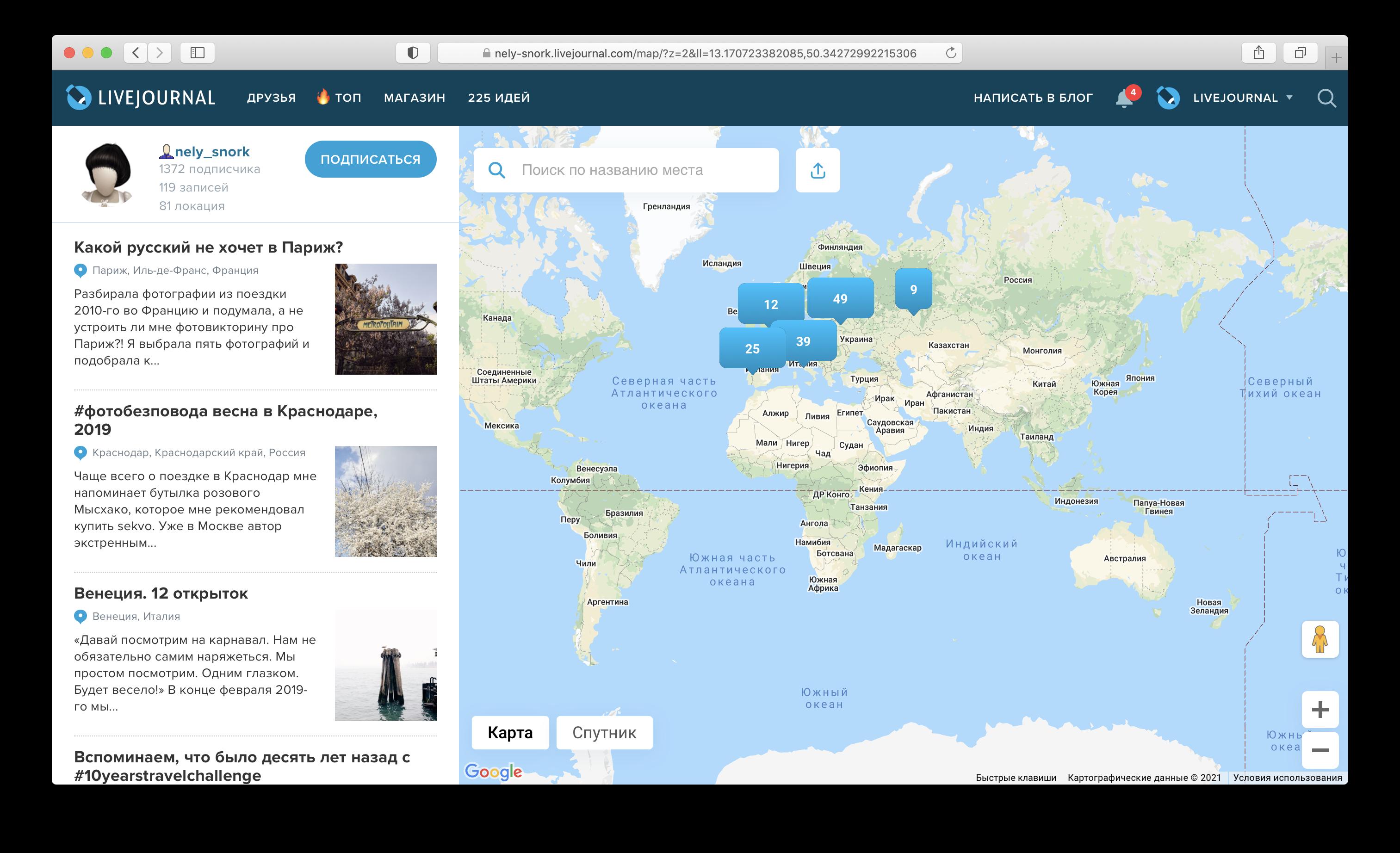 Карта путешествий @nely_snork