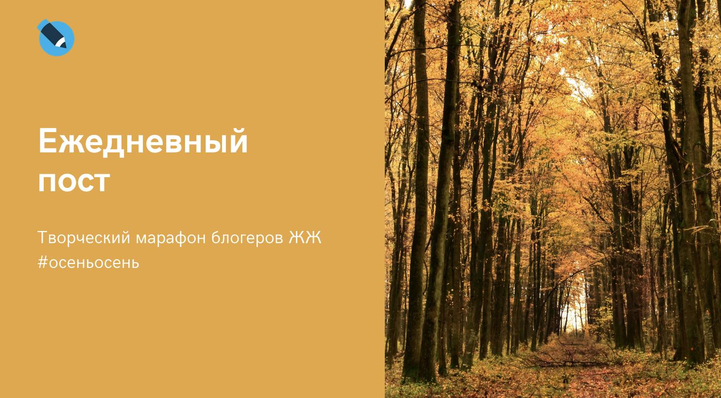 #осеньосень