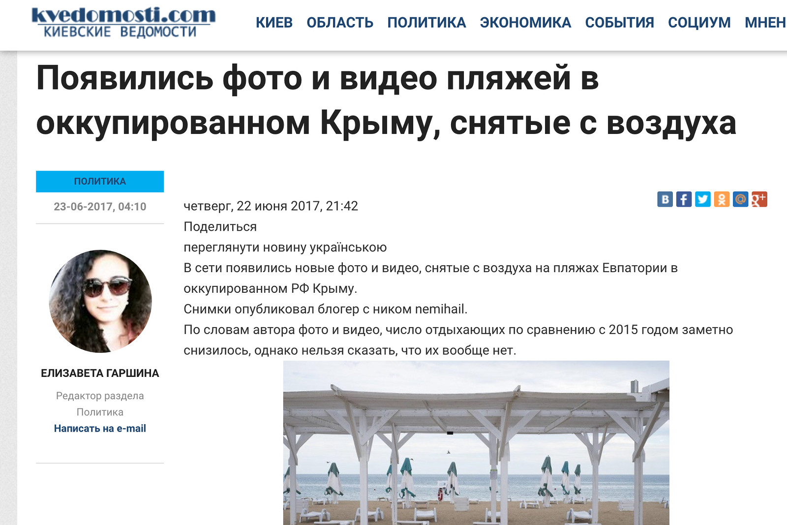 Киевские новости.jpg