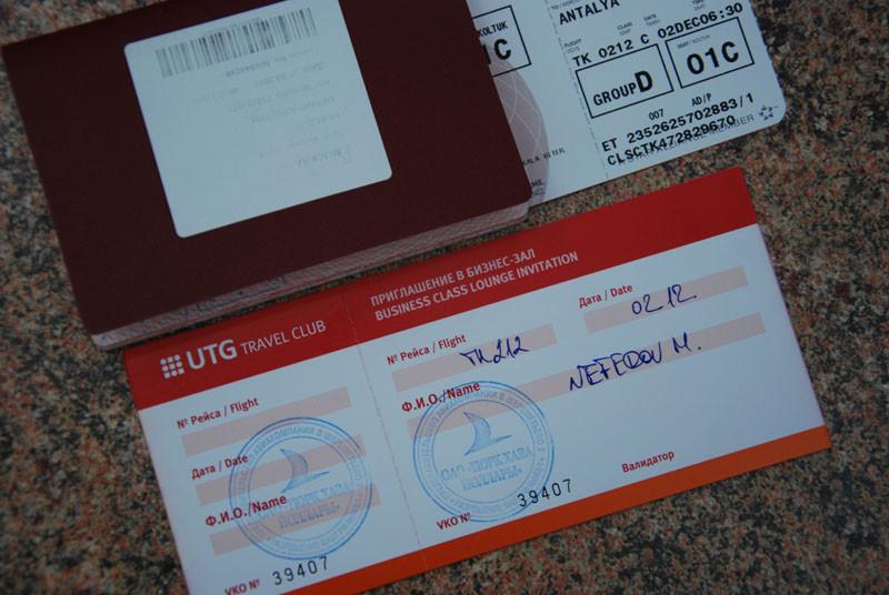 CIP Lounge авиакомпании Turkish Airlines во Внуково Freedom