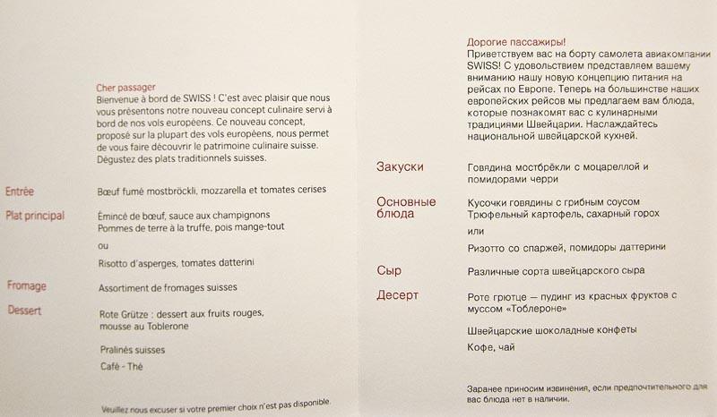 business class swiss menu