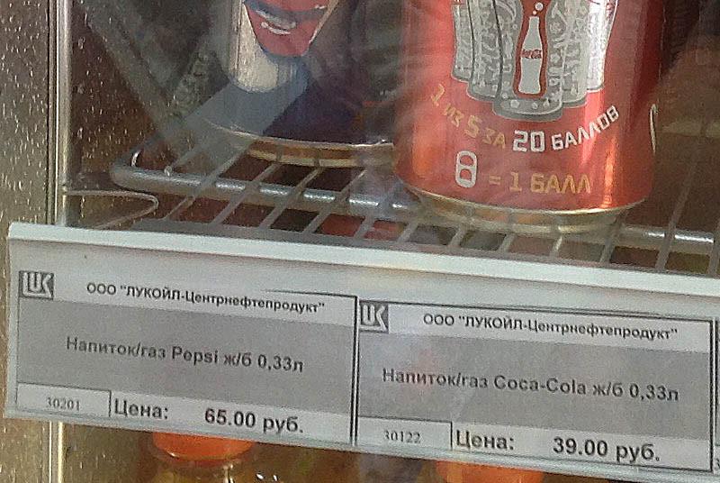 пепси ценник лукойл