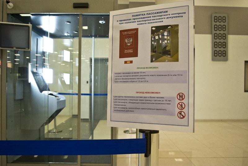 авто паспортный контроль