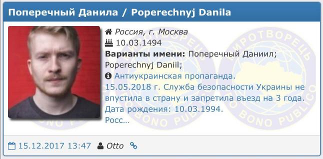 Поперечного не пустили на Украину