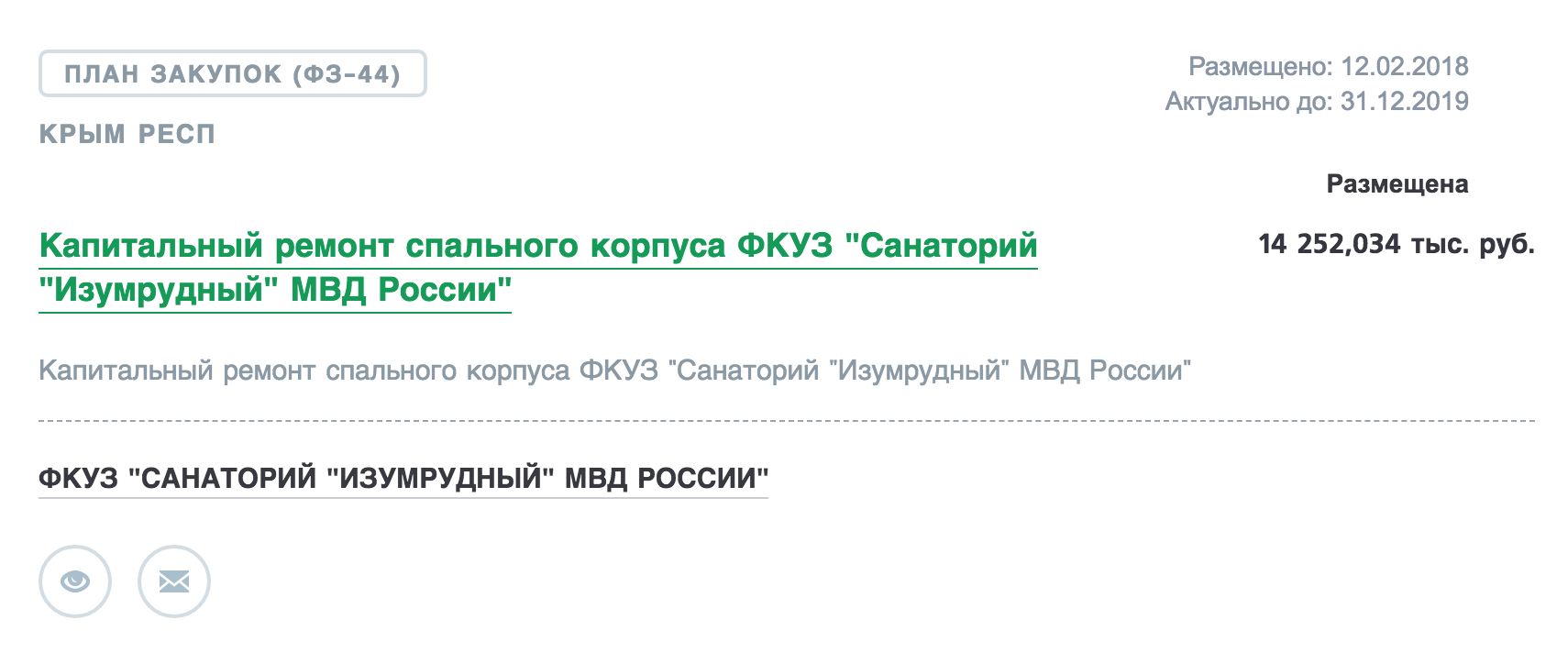 Полиция Крыма молчит