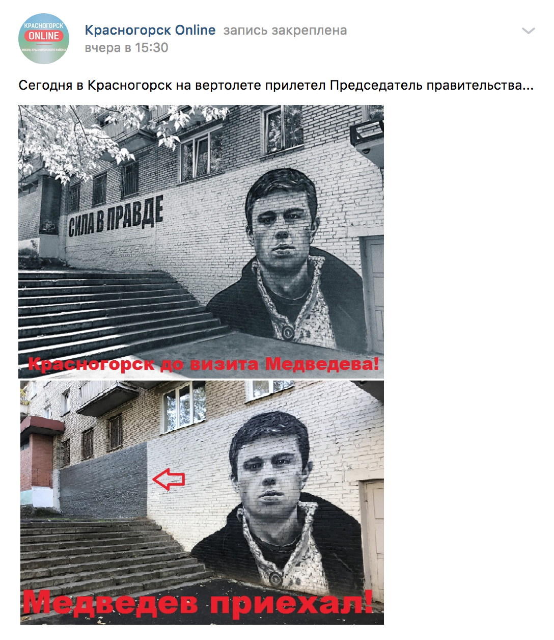 Bodrov was rubbed for the arrival of Medvedev Krasnogorsk, the arrival, Dmitry, Anatolyevich, the author, is, truth, a magazine, an inscription, a hero, Danila, content, graphic, audio, text, video, any, license, Ministry, culture