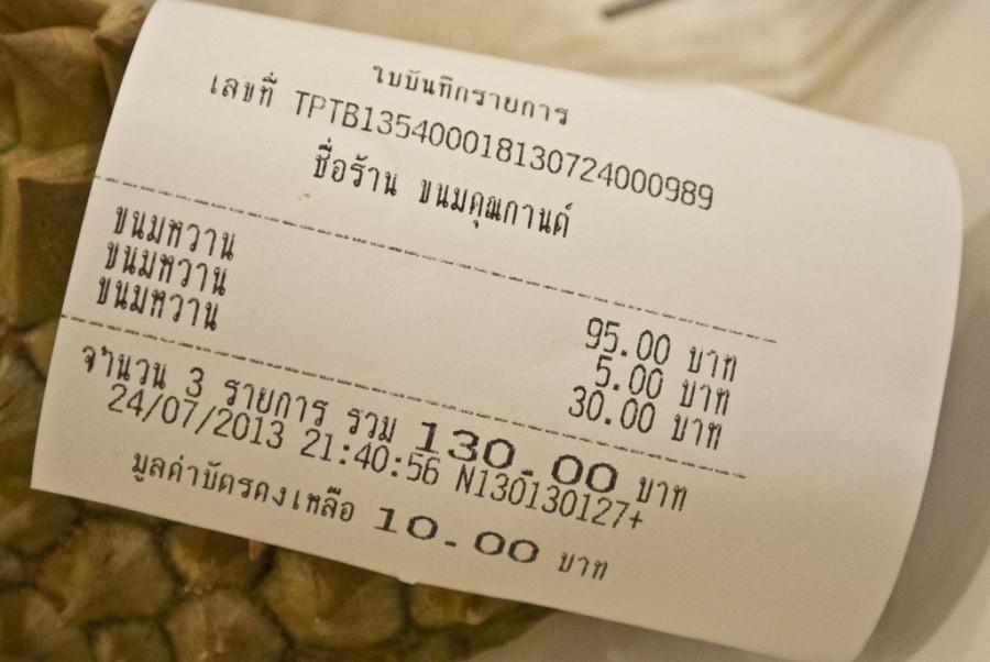 долька дуриана 130 руб