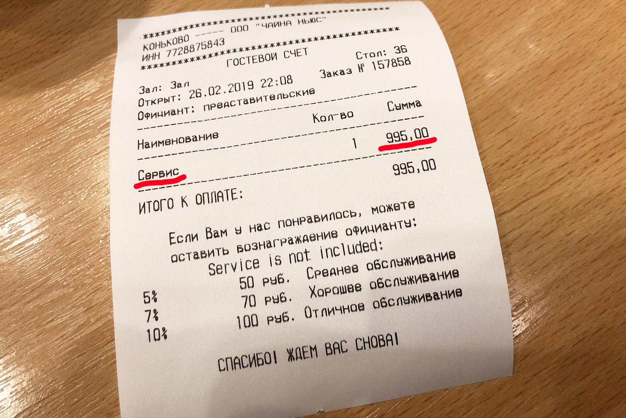 Заставили платить обязательные чаевые