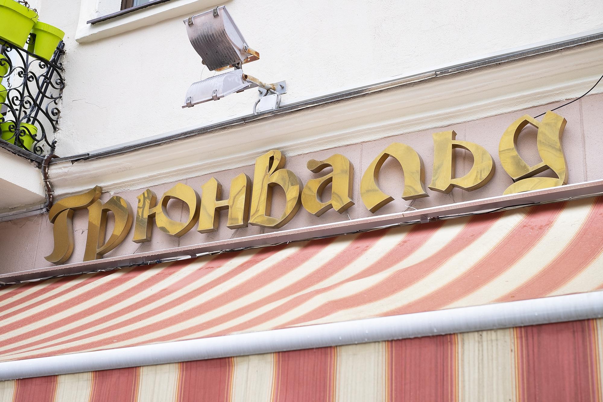 Пугающие цены в Белоруссии